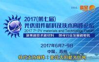 2017(第七届)光伏组件材料及技术高峰论坛