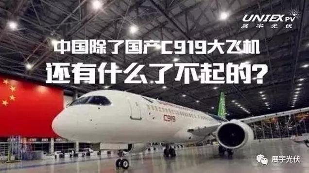 中国除了国产c919大飞机