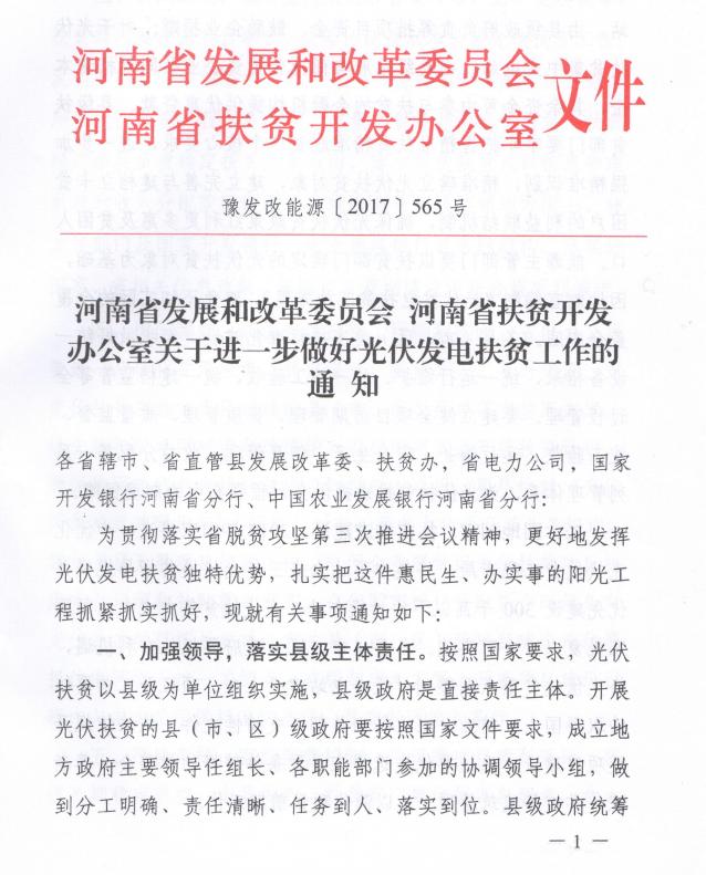 河南:2017年将下达三年光伏扶贫指标、优先建设300千瓦以下村级电站