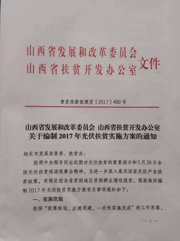 山西发改委、扶贫办关于编制2017年光伏扶贫实施方案的通知