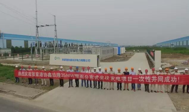 江苏省最大屋顶分布式光伏电站亮相张家港