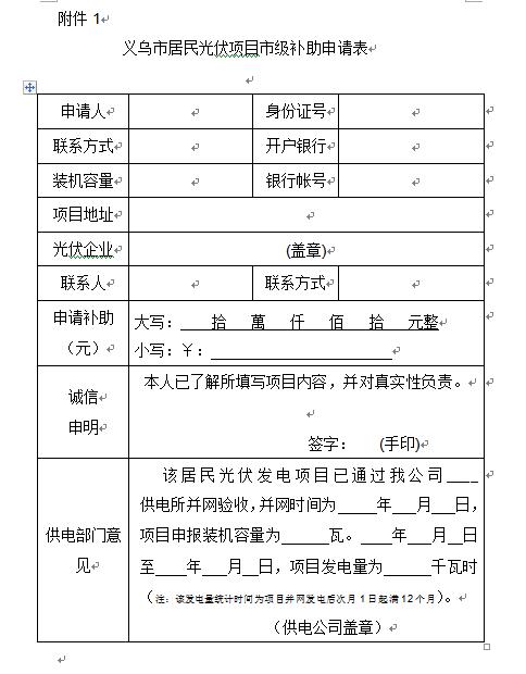 浙江义乌市开展2017年第二批居民光伏项目补助申报工作的通知