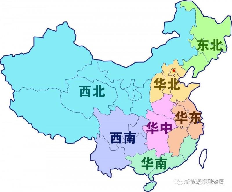 光伏市场 > 正文  中国按大区划分为华北,东北,华东,华中,华南,西南