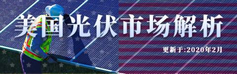 2020年中国分布式光伏行业市场现状及发展前景分析