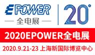 上海全电展