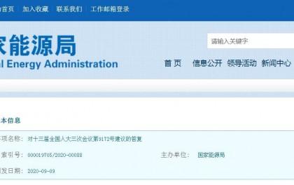 国家手机验证领58彩金不限id官方回复光伏扶贫补贴问题