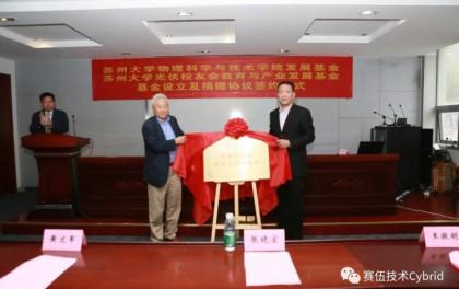 赛伍技术董事长吴小平出席苏州大学120年校庆 推动光伏产业应用基础研究和创新创业