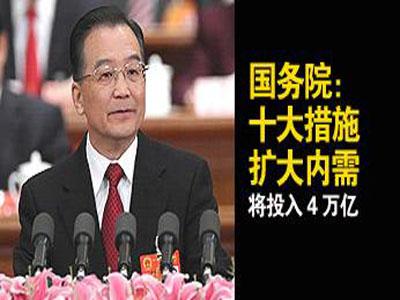 官员称国家发改委已批复7万亿投资
