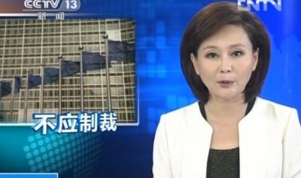 欧盟不应仿美制裁中国光伏产业 (322播放)