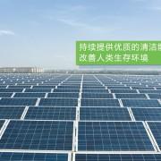 保利协鑫能源控股有限公司