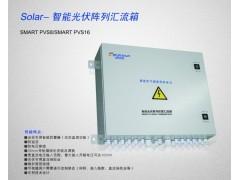 智能光伏阵列防雷汇流箱-- 北京国润天能科技有限公司