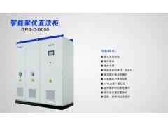 智能聚优直流柜-- 北京国润天能科技有限公司