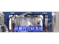 研磨性刃材系统-- 连科环保设备(上海)贸易有限公司