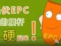 光伏EPC的腰杆硬起来
