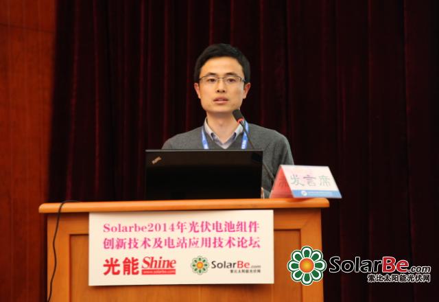 Solarbe2014年光伏电池组件创新技术论坛TUV南德