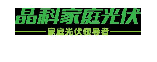 上海晶科光伏科技有限公司