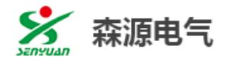 河南森源电气股份有限公司