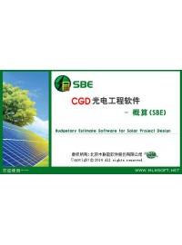 CGD光电工程软件-概算(SBE)-- 北京木联能软件股份有限公司