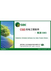 CGD光电工程软件-概算(SBE)