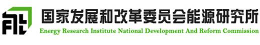 国家发展与改革委员会能源研究所