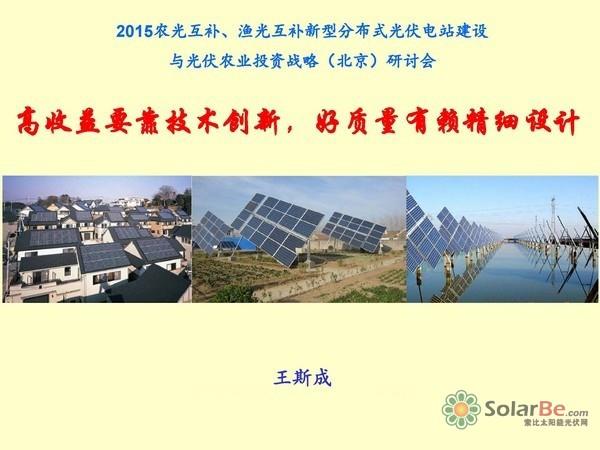 王斯成:如何提升光伏电站发电收益?(下)