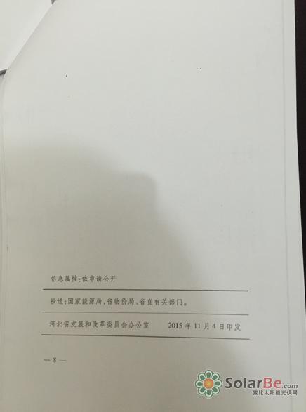 QQ截图20151225160609