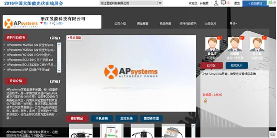 APsystems昱能亮相中国太阳能光伏在线展会
