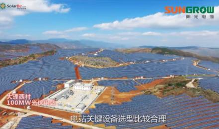 阳光电源——智慧型光伏电站解决方案