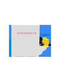 重庆品牌好的二氧化氯消毒剂发生器公司|重庆二氧化氯发生器加盟-- 重庆帝超科技有限公司销售部