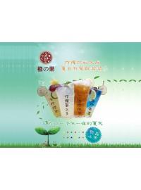 【健康饮品】安徽绿色饮品加盟电话,想加盟就快来电吧!-- 济南圣煌贸易有限公司