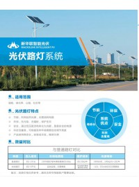 光伏路灯系统--山东新华联智能光伏-- 山东新华联新能源科技有限公司