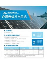 户用光伏发电系统 家庭太阳能发电系统---新华联智能光伏-- 山东新华联新能源科技有限公司