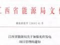 【辣评】江西光伏地方保护主义政策响亮的三耳光打在谁脸上?