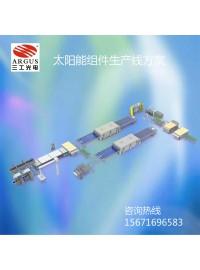 晶硅太阳能电池板组装生产线500MW-- 武汉三工光电设备制造有限公司营销3部
