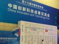 世界首款三相微型光伏逆变器亮相中国首届科交会