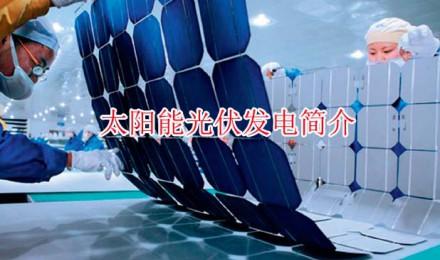 视频: 太阳能光伏发电简介