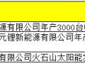 河南平顶山市2016年重点项目调整:重点调出光伏项目3个,新增光伏发电项目6个