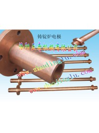 铸锭炉铜电极-- 洛阳正奇机械有限公司
