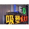 买好的发光字,就选重庆倪杰光电科技——昆明彩光led价格