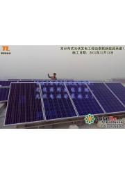 泰联居家4kw分布式并网光伏发电系统