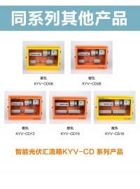 供应厂家提供光伏智能防雷直流汇流箱KYC-CD-- 温州科宇光伏电气有限公司