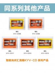 供应厂家提供光伏智能防雷直流汇流箱KYC-CD