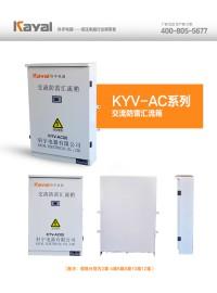厂家提供光伏交流防雷汇流箱-- 温州科宇光伏电气有限公司