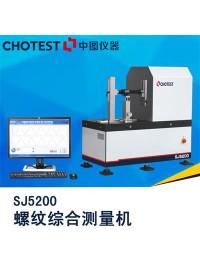 螺纹综合测量机,SJ5200,螺纹综合测量仪