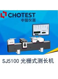 测长机,SJ5100光栅测长机,测长仪,卧式测长仪-- 深圳市中图仪器股份有限公司