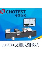 测长机,SJ5100光栅测长机,测长仪,卧式测长仪