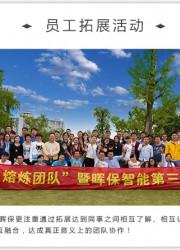 百年光伏企业-晖保智能科技(上海)有限公司