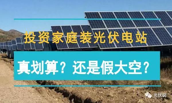 """农村投资家庭装光伏电站 真划算?还是""""假大空""""?"""