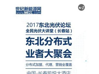 2017东北光伏论坛全民光伏大讲堂(长春站)