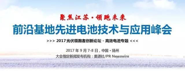 【聚焦江苏 · 领跑未来】 前沿基地先进电池技术与应用峰会即将召开!
